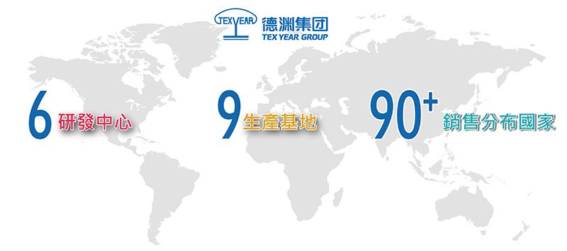 德淵集團  6研發中心 9生產工廠 90+行銷分布國家